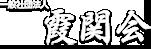 一般社団法人霞関会